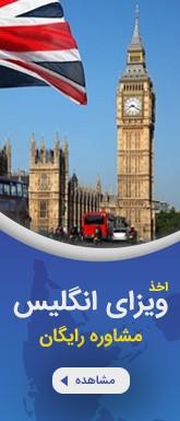 اخذ ویزا انگلیس